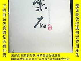 二手書博民逛書店中國現代文學名著文庫19罕見20 柔石文集兩冊Y16990 柔石