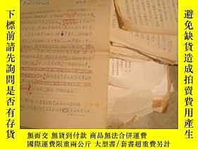 二手書博民逛書店罕見史料稿--武和軒革命事蹟片段--山西汶水Y9236 歷史