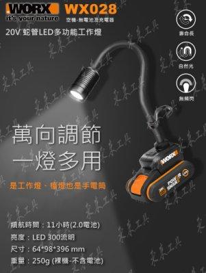 ✫東來工具✫ WORX 威克士 WX028.9 LED工作燈 蛇管燈 檯燈 空機 不含電池 WX028