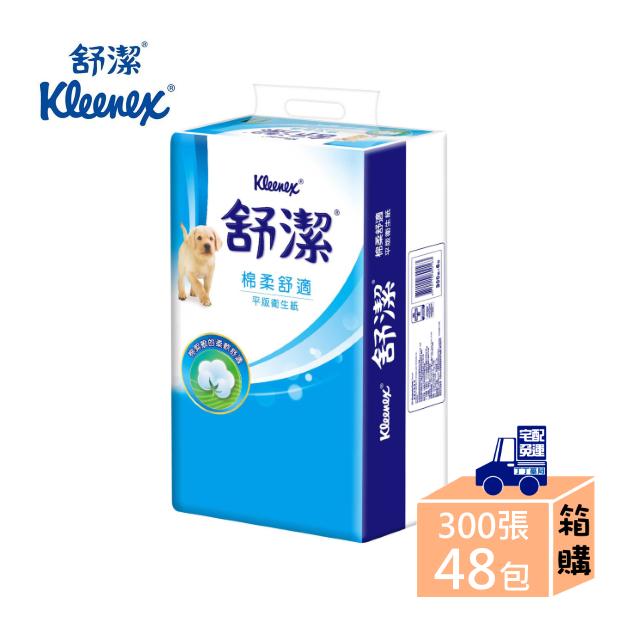 【線上限定千折百】舒潔平版衛生紙300張×48包🚛免運(組合價已含折扣)