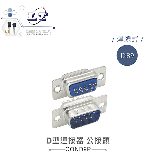 『堃邑』DB9 9P D型公接頭 焊線式