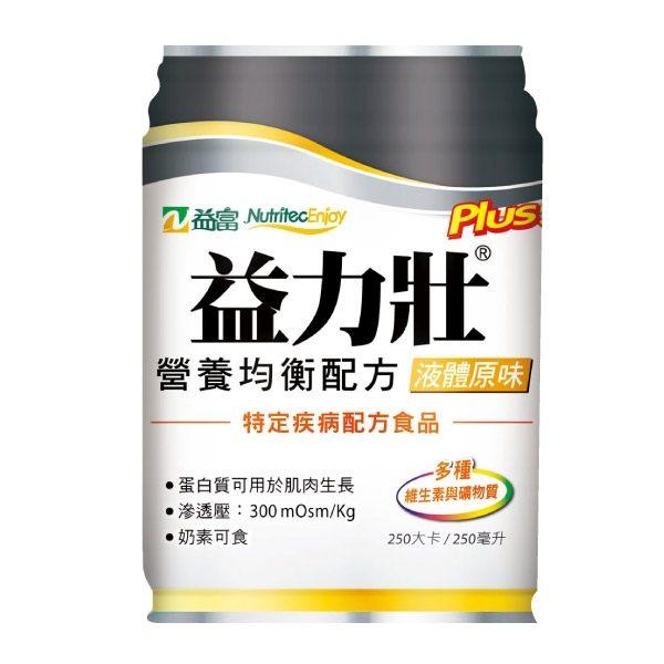益富 益力壯PLUS營養均衡配方 250mlx24罐x8箱 (特定疾病配方食品) 專品藥局【2015593】