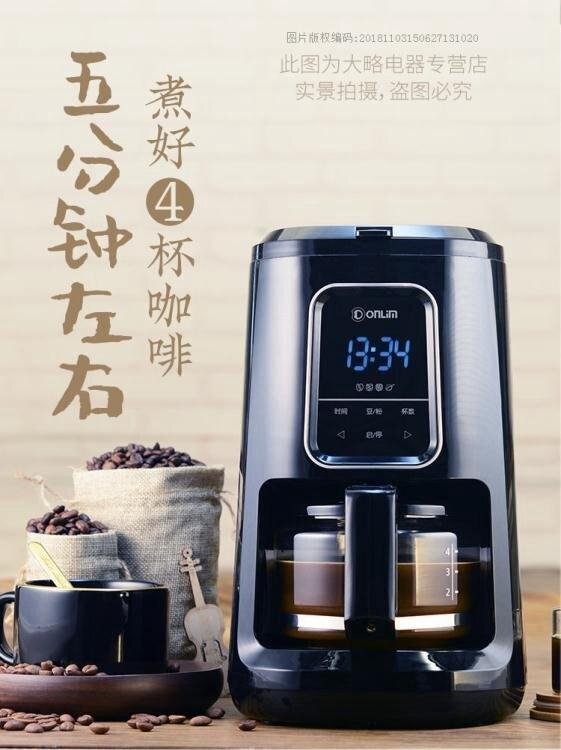 咖啡機全自動現磨咖啡機家用小型美式迷你一體辦公室現磨豆研磨煮