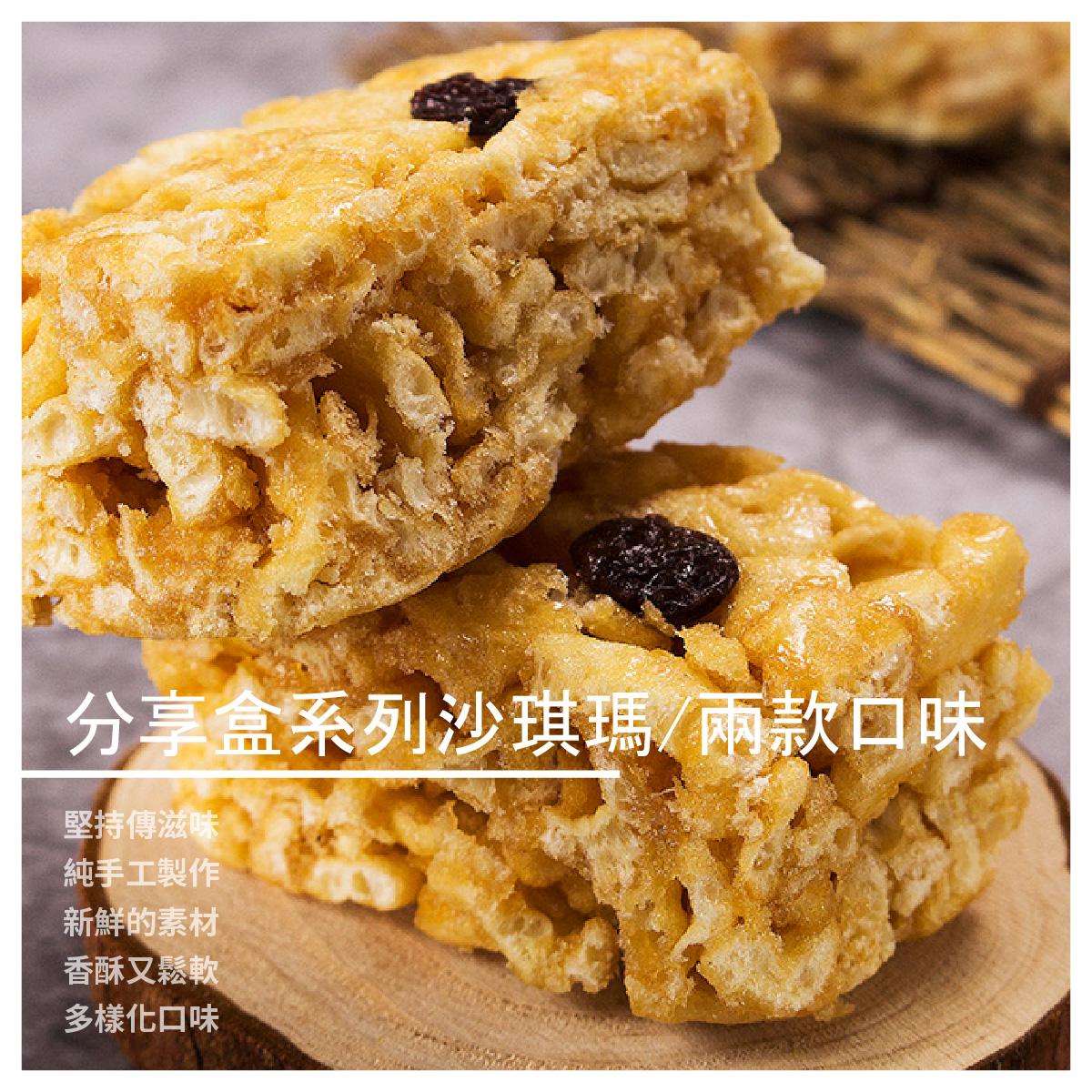 【口留香餅舖】分享盒系列沙琪瑪/850g/包/兩款口味