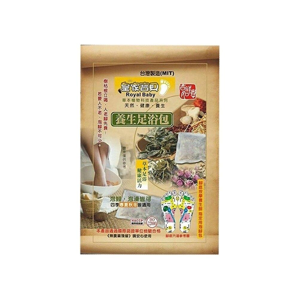 皇家寶貝 養生足浴包(單包入)【小三美日】◢D610303