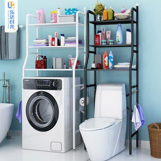 落地衛生間浴室置物架收納用品用具洗手間洗衣機臉盆廁所馬桶架子MBS