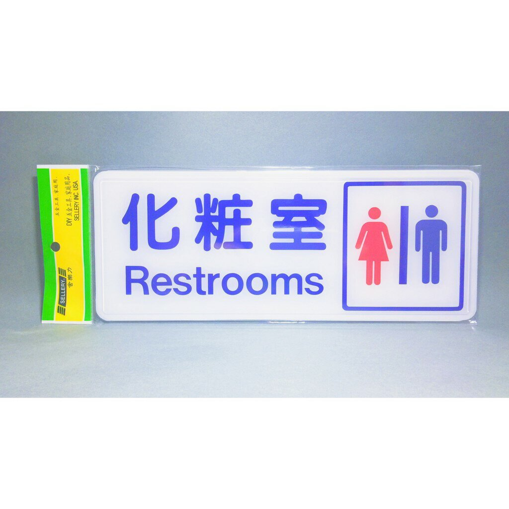 舍樂力 指示牌-男/女化妝室 12*30cmS16-045)