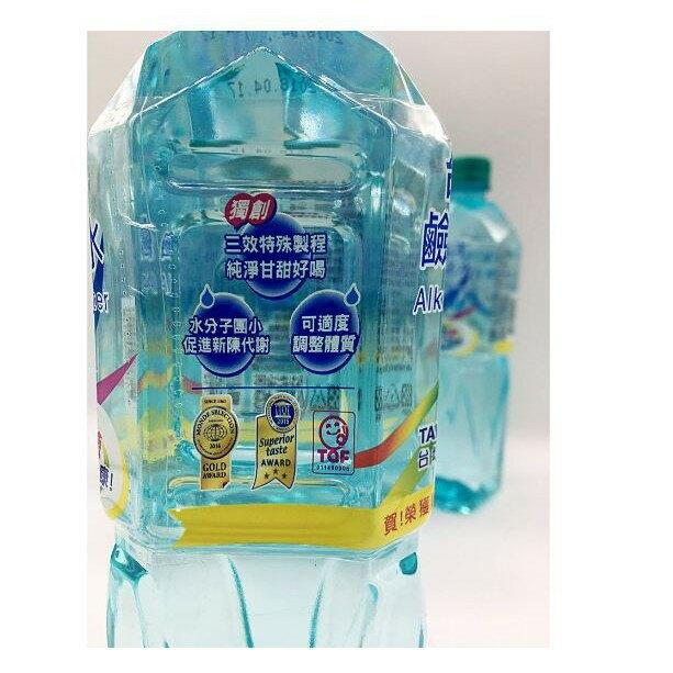 台鹽 海洋鹼性離子水850mlx20瓶