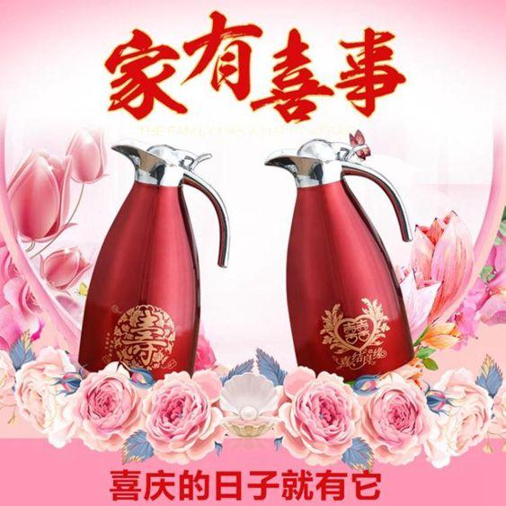 結婚婚慶陪嫁家用紅色一對不銹鋼暖壺暖瓶喜慶熱水瓶保溫壺保溫瓶