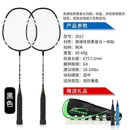 羽毛球拍 2支裝C8碳素成人進攻型雙 羽拍單全耐打套裝『CM37041』