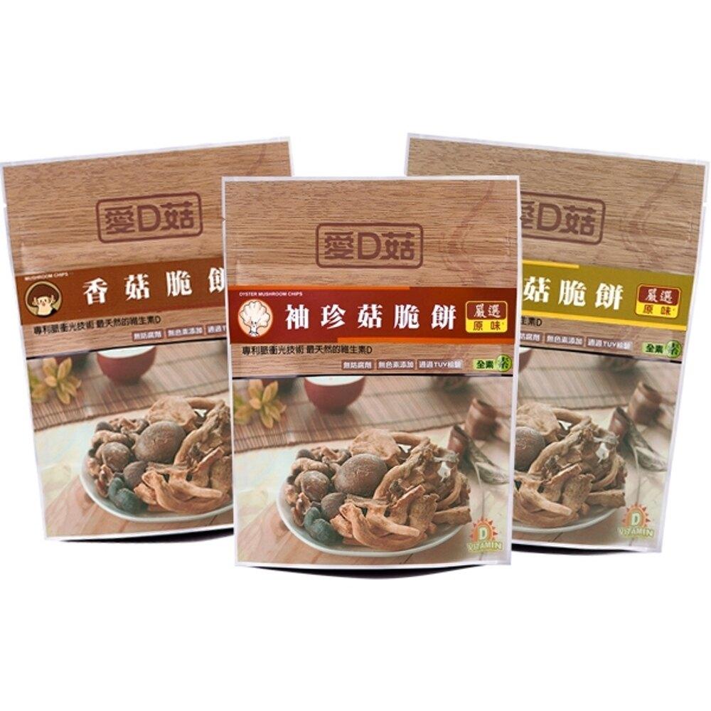愛D菇 香菇/袖珍菇/杏鮑菇 脆餅(30g) 多款可選【小三美日】團購 / 零嘴◢D030278