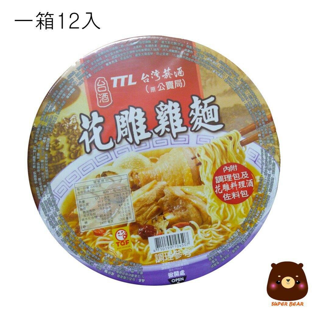 台灣菸酒公賣局 台灣菸酒/花雕雞麵 一箱12入