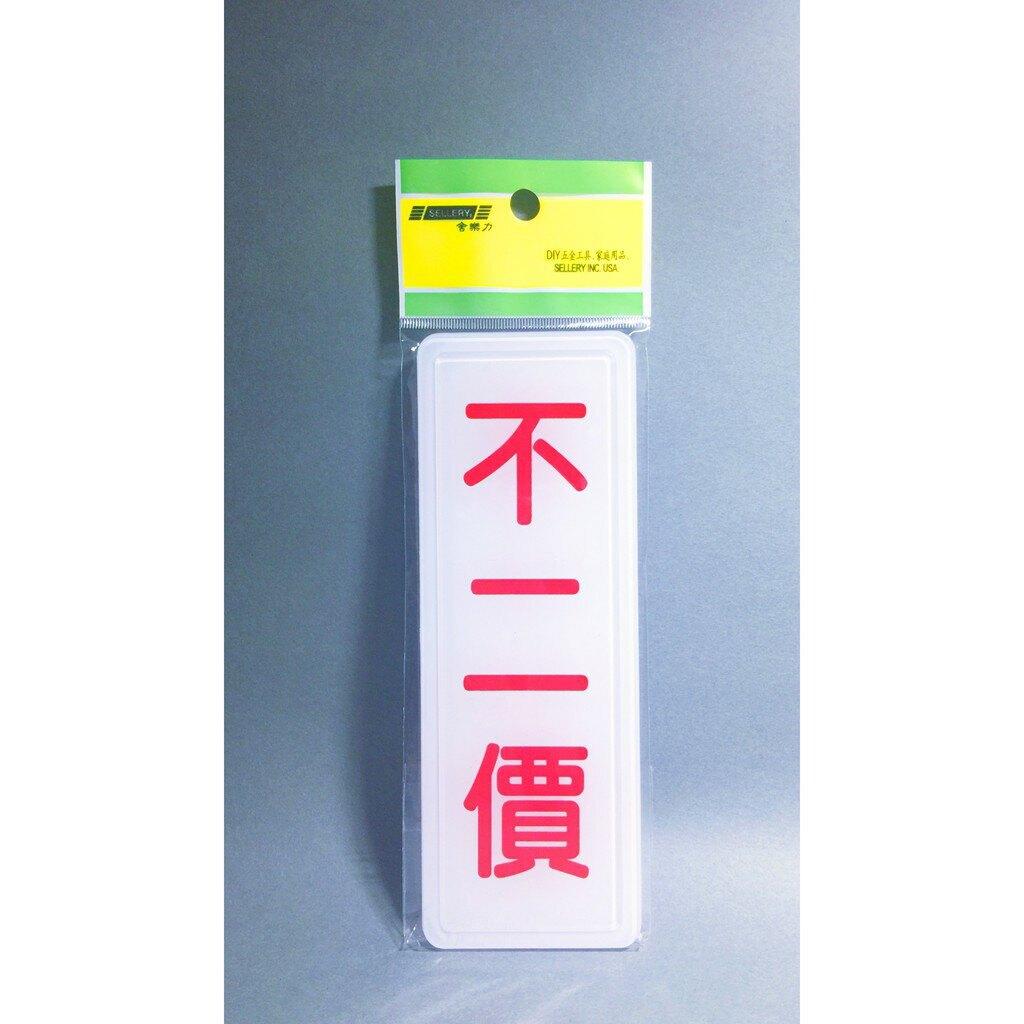 舍樂力 指示牌-不二價(S16-180)
