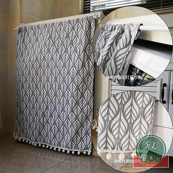 滾筒洗衣機罩防水遮擋布洗衣機簾防塵簾【福喜行】