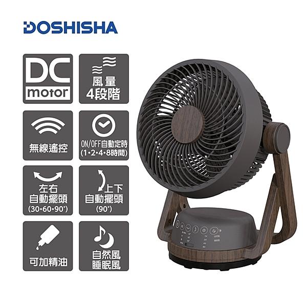 DOSHISHA 遙控擺頭DC循環扇 FCS-193D DWD 深木紋