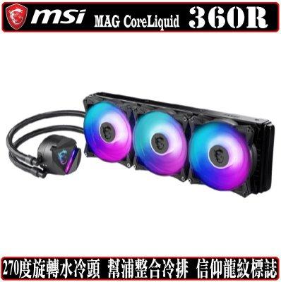[地瓜球@] 微星 MSI MAG CoreLiquid 360R 一體式 水冷 CPU 散熱器 ARGB