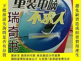 二手書博民逛書店重裝電腦不求人罕見內容無筆記Y162251 方晨 上海科學普及出