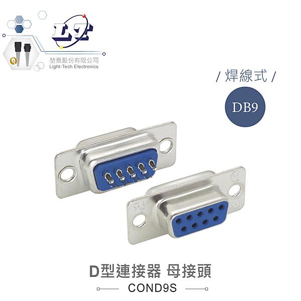 『堃邑』DB9 9P D型母接頭 焊線式