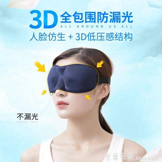 舒耳客3D立體眼罩睡眠遮光透氣男士女睡覺耳塞學生午睡三件套