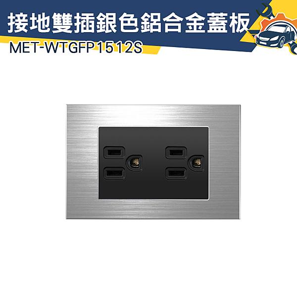 MET-WTGFP1512S裝潢 大樓 樣品屋 水電 接地雙插 銀色鋁合金蓋板《儀特汽修》
