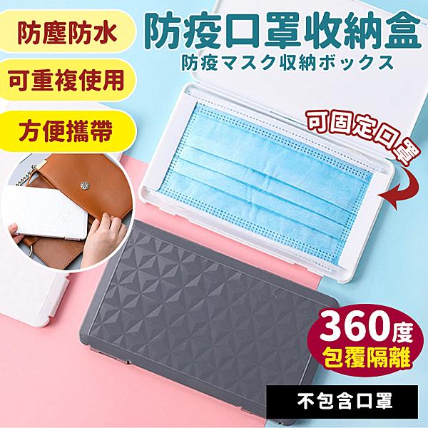 收納盒 日系隨身防疫便利攜帶口罩收納盒 內部可固定 【BNP082】123ok