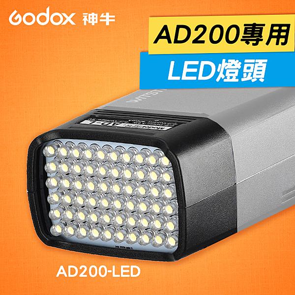 【現貨公司貨】AD200 Pro LED燈頭 神牛 Godox 補光 持續燈 外接式 磁吸 分體燈頭 AD200-LED