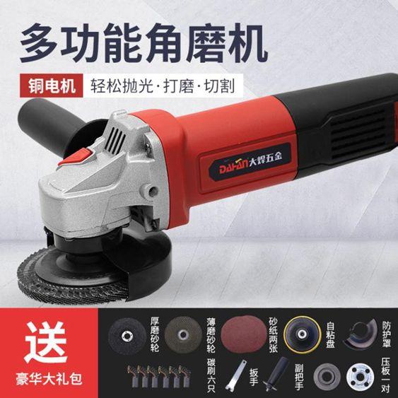大焊角磨機多功能家用磨光機大功率拋光切割工業級手小型打磨工具