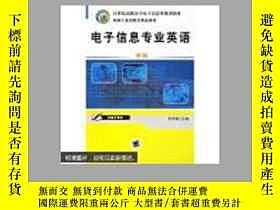 二手書博民逛書店電子信息專業英語罕見第2版··Y162251 楊澤清主編 機械工