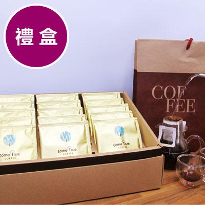 【成真咖啡】嚴選世界綜合掛耳禮盒(綜合15入,每種各3包)