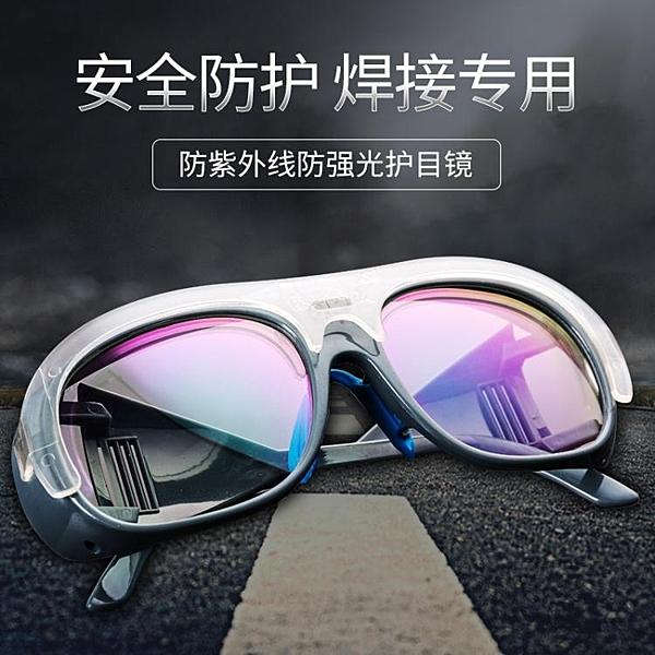 護目鏡 添新焊友燒電焊眼鏡焊工專用墨鏡防紫外線二保焊防強光防打眼護眼 美物 交換禮物