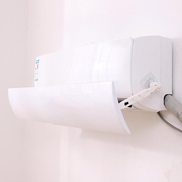 空調擋風板掛壁式美的格力通用導風板坐月子檔遮防直吹空調擋風板 【母親節禮物】