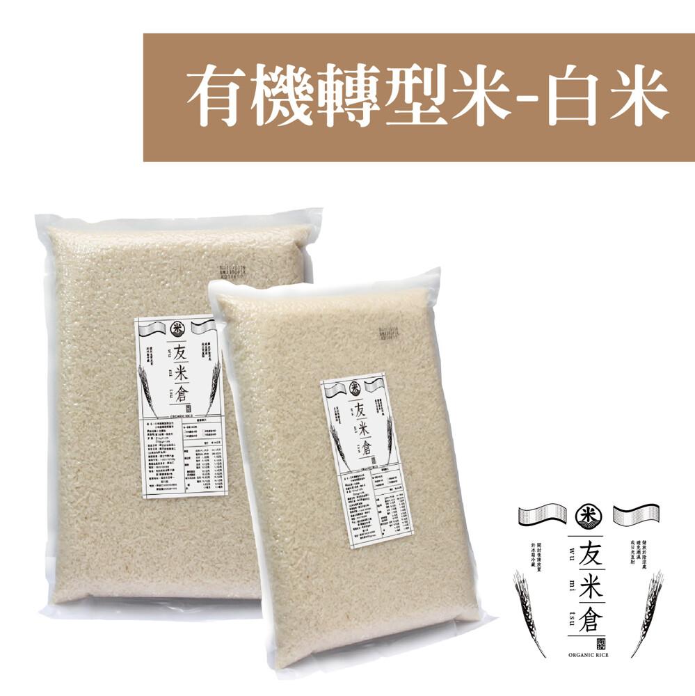 友善農作**友米倉** 冷泉栽種 無毒安全 有機白米 3kg