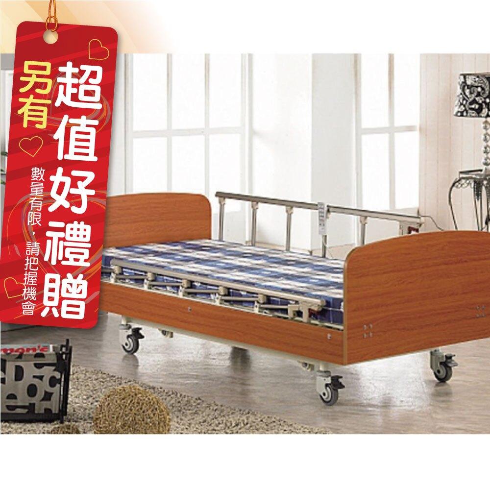 來而康 耀宏 交流電力可調整式病床 YH304 三馬達 電動床補助 附加功能A款B款 贈 餐桌板 床包 中單