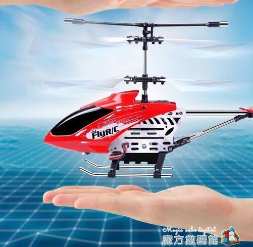 遙控飛機小無人機 耐摔充電動男孩兒童直升機小學生玩具防撞 魔方數碼館