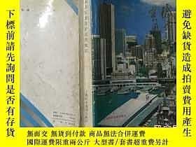 二手書博民逛書店罕見城市災害防護實用知識Y28104 上海市民防協會 上海科學普