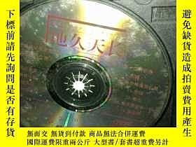 二手書博民逛書店張學友罕見地久天長(CD 光盤)Y23984 黑龍江音像出版社