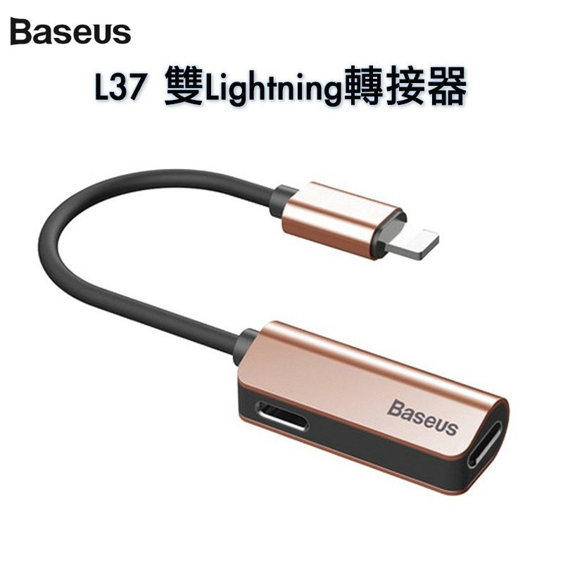 Baseus 倍思 L37 雙Lightning 轉接器 2A充電轉接 同時充電聽歌 雙口 iPhone 轉接頭