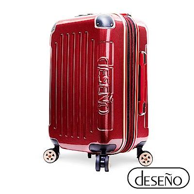 Deseno 尊爵傳奇III-18.5吋加大防爆拉鍊商務行李箱-金屬紅