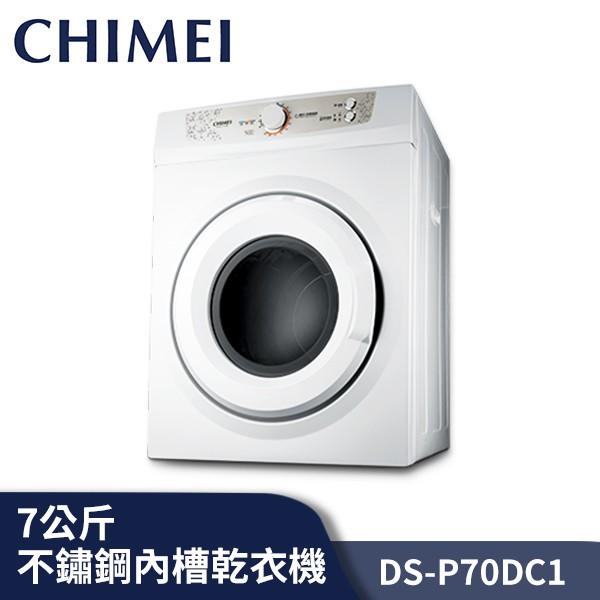 【含運含宅安】CHIMEI奇美 7kg 好心晴乾衣機 DS-P70DC1