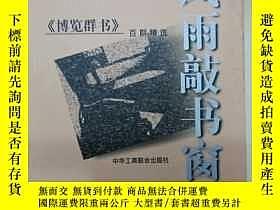 二手書博民逛書店罕見風雨敲書窗Y19075 中華工商聯合出版社