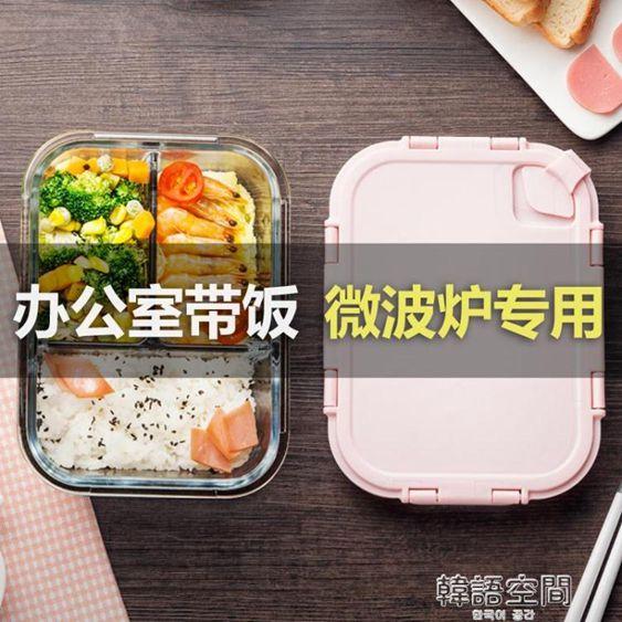 上班族分隔玻璃飯盒密封餐盒可加熱帶飯碗帶蓋便當微波爐專用套裝