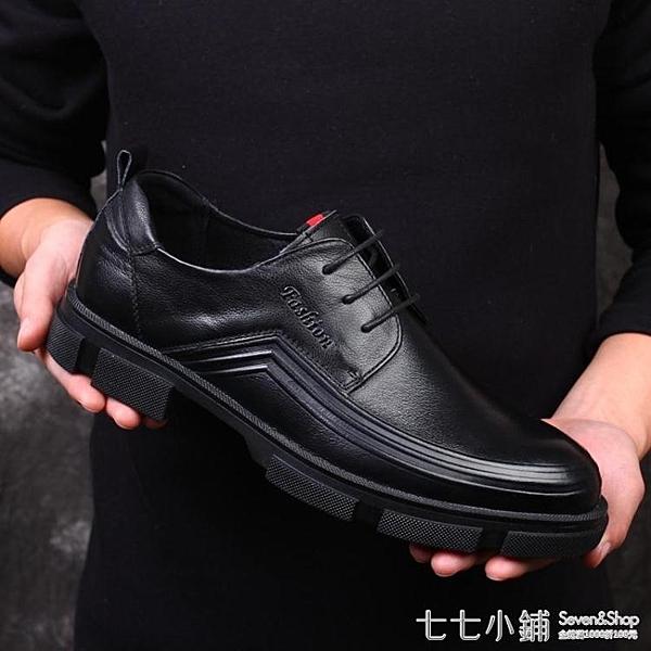 尖頭皮鞋男商務正裝休閒鞋男士韓版時尚潮鞋內增高英倫系帶鞋子