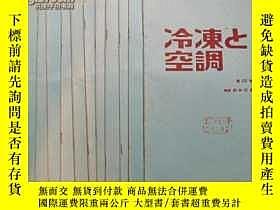 二手書博民逛書店罕見冷凍と空調:昭和63年1月-12月(12本)1998年Y21