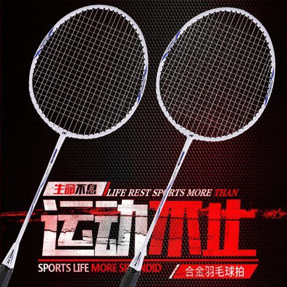 雯萱羽毛球雙拍2只初學成人健身羽毛球拍耐打進攻型鐵合金