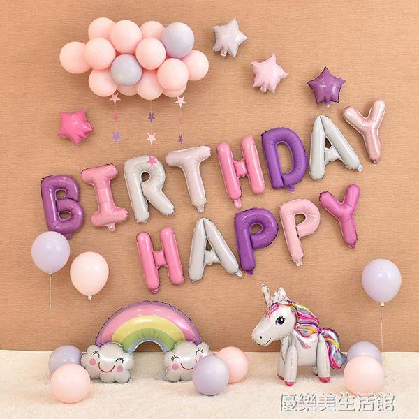 寶寶兒童周歲百日生日布置裝飾套餐派對網紅鋁膜字母氣球用品滿月
