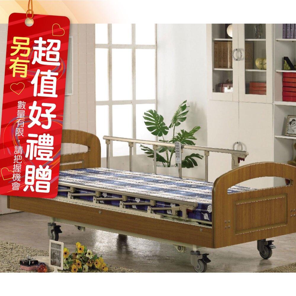 來而康 耀宏 交流電力可調整式病床 YH318-2 二馬達 電動床補助 附加功能B款 贈 床包 中單