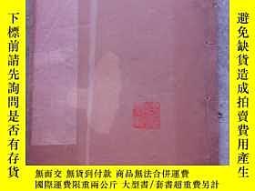 二手書博民逛書店民國線裝本罕見宋拓顏魯公爭坐位帖Y9322