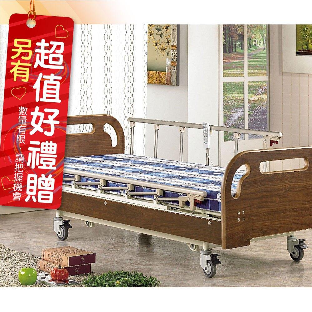來而康 耀宏 交流電力可調整式病床 YH318 三馬達 電動床輔助 附加功能A款B款 贈 餐桌板 床包 中單