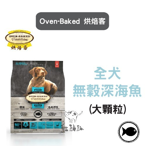 oven-baked烘焙客無穀全犬深海魚大顆粒加拿大製(12.5磅)