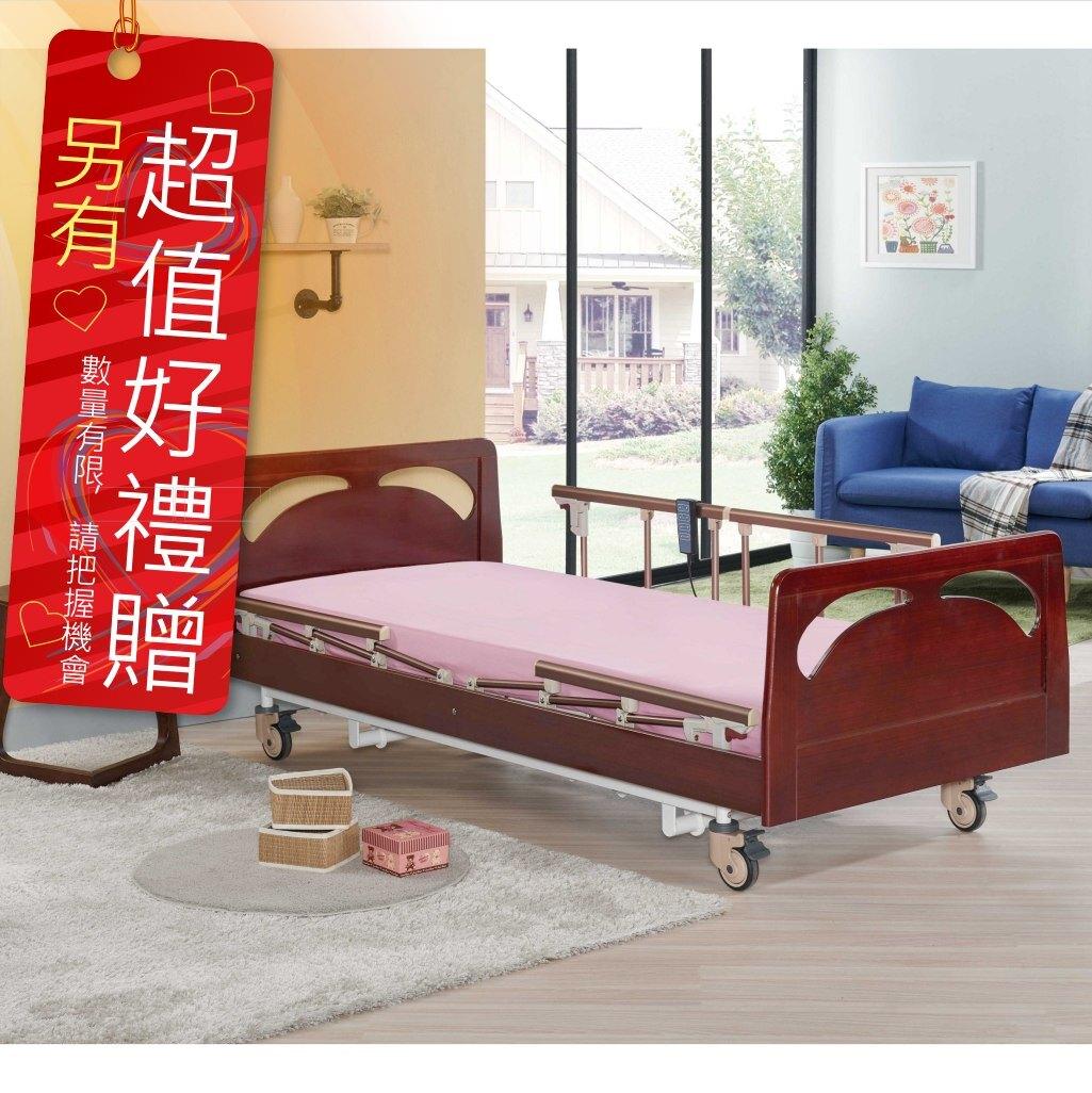 來而康 康元 交流電力可調整病床 LM-101 三馬達 電動床補助 贈 床包 中單 餐桌板
